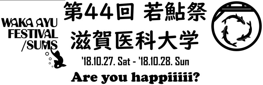 滋賀医大学園祭