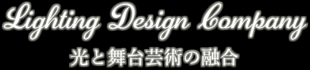 Lighting Design Company 光と舞台芸術の融合